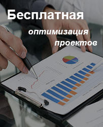 advertising: /promo/besplatnaya-optimizaciya-proektov