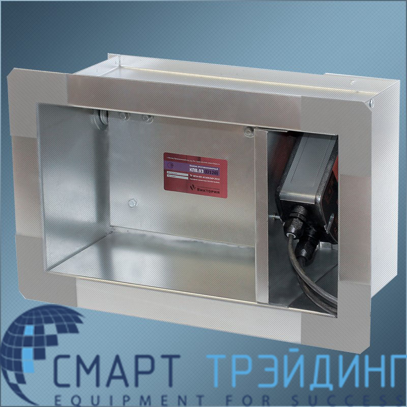 Клапан КПВ.03Л(EI120)